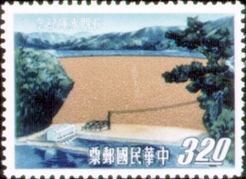 (C95.3)Commemorative 95 Shihmen Reservoir Commemorative Issue (1964)