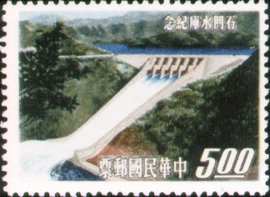 (C95.4)Commemorative 95 Shihmen Reservoir Commemorative Issue (1964)