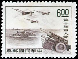紀098第10屆軍人節紀念郵票