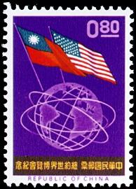紀097紐約世界博覽會紀念郵票