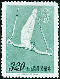 (C99.3)Commemorative 99 18th Olympic Games Commemorative Issue (1964)