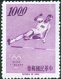 (C99.4)Commemorative 99 18th Olympic Games Commemorative Issue (1964)