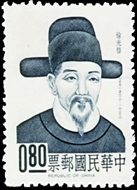 Commemorative 100 Hsu Kuang-chi Commemorative Issue (1964)