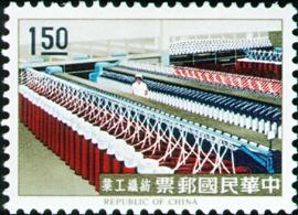 (特32.2)特032工業建設郵票(53年版)
