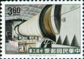 (特32.4)特032工業建設郵票(53年版)