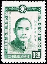 (C101.1           )Commemorative 101 70th Anniversary of the Founding of Kuomintang by Dr. Sun Yat-sen Commemorative Issue (1964)