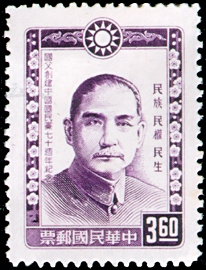 (C101.2          )Commemorative 101 70th Anniversary of the Founding of Kuomintang by Dr. Sun Yat-sen Commemorative Issue (1964)