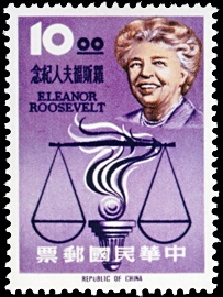 Commemorative 102 Eleanor Roosevelt Commemorative Issue (1964)