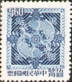(常89.2)常089雙鯉圖郵票