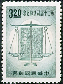 (C103.2         )Commemorative 103 20th Judicial Day Commemorative Issue (1965)