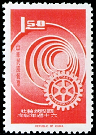 (C104.1          )Commemorative 104 60th Anniversary of Rotary International Commemorative Issue (1965)
