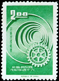 (C104.2         )Commemorative 104 60th Anniversary of Rotary International Commemorative Issue (1965)