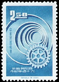 (C104.3         )Commemorative 104 60th Anniversary of Rotary International Commemorative Issue (1965)
