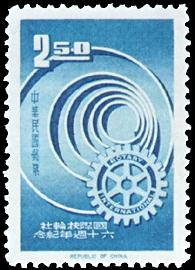 (紀104.3         )紀104國際扶輪社60週年紀念郵票