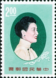 Special 33  Madame Chiang Kai-shek's Portrait Stamps (1965)
