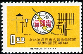 (C105.1          )Commemorative 105 International Telecommunication Union Centenary Commemorative Issue (1965)