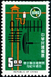 (C105.2         )Commemorative 105 International Telecommunication Union Centenary Commemorative Issue (1965)