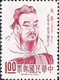 特035名人肖像郵票-孔子、孟子