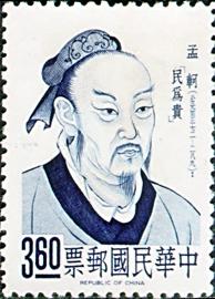 (特35.2  )特035名人肖像郵票-孔子、孟子