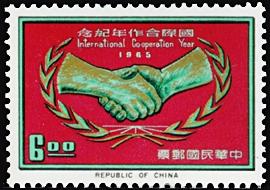 紀106國際合作年紀念郵票