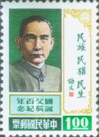 Commemorative 107 100th Birthday of Dr. Sun Yat-sen Commemorative Issue (1965)