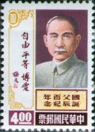 紀107國父百年誕辰紀念郵票