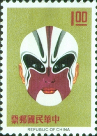(S38.1 )Special 38  Facial Paintings of Chinese Opera Stamps(1966)