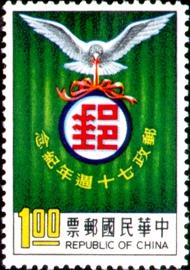 (紀108.1)紀108郵政70週年紀念郵票