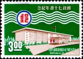 (紀108.3)紀108郵政70週年紀念郵票