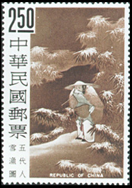 Special 39  Ancient Chinese Paintings in the Palace Museum Stamps (Issue of 1966)