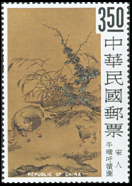 (S39.2)Special 39  Ancient Chinese Paintings in the Palace Museum Stamps (Issue of 1966)