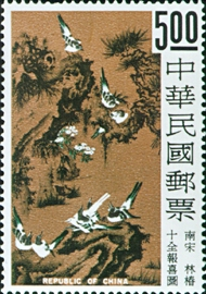 (S39.4)Special 39  Ancient Chinese Paintings in the Palace Museum Stamps (Issue of 1966)