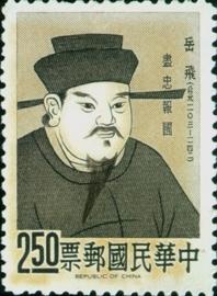 (特41.1     )特041名人肖像郵票-岳飛、文天祥