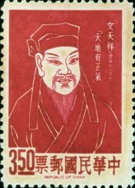 (特41.2     )特041名人肖像郵票-岳飛、文天祥