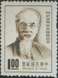 Commemorative 110 l00th Birthday of the Late Chairman of the National Government Lin Sen Commemorative Issue (1966)