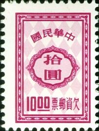 欠22欠資郵票(55年版)