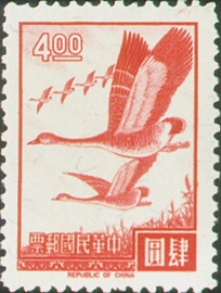 常090雁行圖郵票