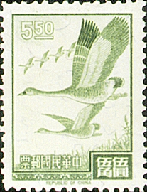 (D90.5)Definitive 90 Flying Geese in Lines Stamps (1966)