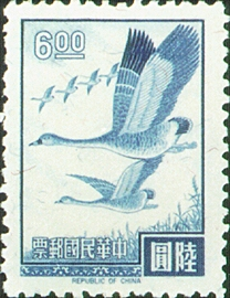 (D90.6)Definitive 90 Flying Geese in Lines Stamps (1966)
