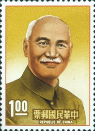 (S42.1)Special 42  President Chiang Kai–shek's Portrait Stamps (Issue of 1966)