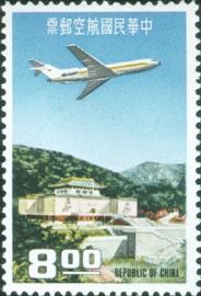 航017航空郵票(56年版)