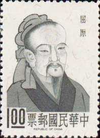 Special 45 Chinese Poets Stamps (1967)