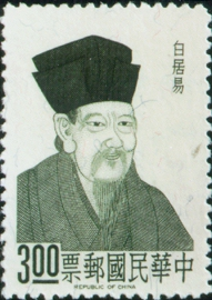 (特45.4)特045中國詩人郵票