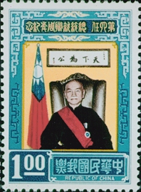 Commemorative 111 First Anniversary of President Chiang Kai-shek's Fourth Term Inauguration Commemorative Issue (1967)