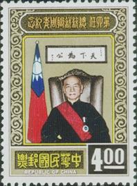 紀111第4任總統就職週年紀念郵票