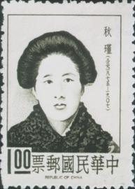 特046名人肖像郵票-秋瑾