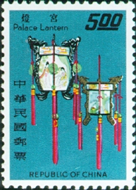 (S47.4)Special 47  Taiwan Handicraft Products Stamps (1967)