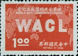 (C112.1               )Commemorative 112 The World Anti-Communist League Commemorative Issue (1967)