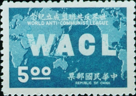 (C112.2               )Commemorative 112 The World Anti-Communist League Commemorative Issue (1967)