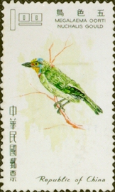 (S49.1)Special 49  Taiwan Birds Stamps (1967)